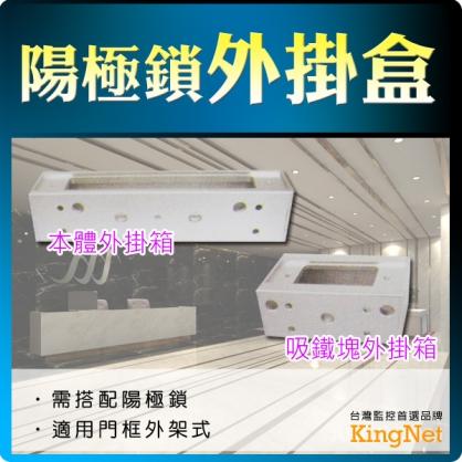 門禁監控系列~防盜 一大一小 陽極鎖外掛盒 台灣製精品 安裝便利 保全 門鎖 外掛盒