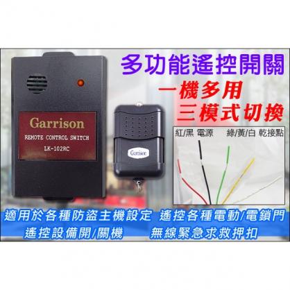 保全 防盜 遙控專用 門禁 門鎖 安裝便利 三模式可調 RC RM R2 遙控內碼調整 居家 社區