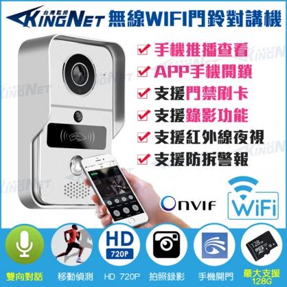 免安裝免佈線 WIFI對講機 即裝即用 支援android 及 IOS 手機 公寓 大樓 透天 居家/公寓/大樓/社區對講機無線門鈴