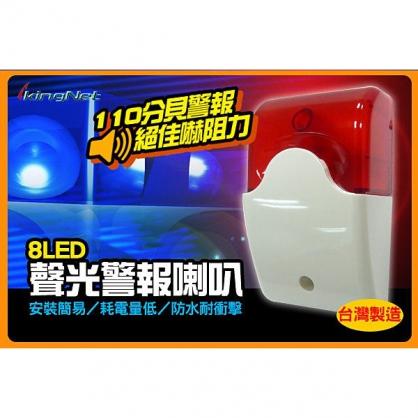 警報器 台灣製造 8LED聲光警報喇叭 110分貝絕佳嚇阻力 防水抗衝擊 防盜 蜂鳴器 保全