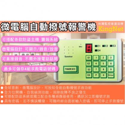 微電腦自動撥號警報器 智慧型 報警撥號 觸發就報警 老人看護