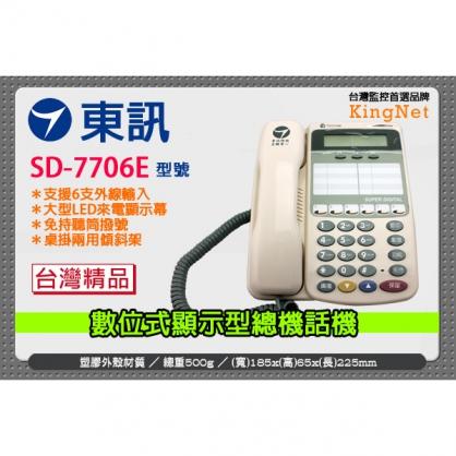 東訊 SD-7706E 來電顯示 話機 6鍵和絃 總機 主機 電話 支援6支外線 DX-616A 台灣精品