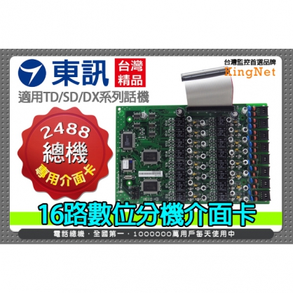 TECOM東訊大廠!!2488總機 16路數位分機介面卡 多功能卡 總機系列配件 TECOM晶片 SD/TD/DX