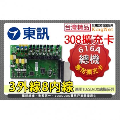 TECOM東訊大廠!!616A總機系列 308擴充卡 總機系列配件 3外線8內線 SD/TD/DX