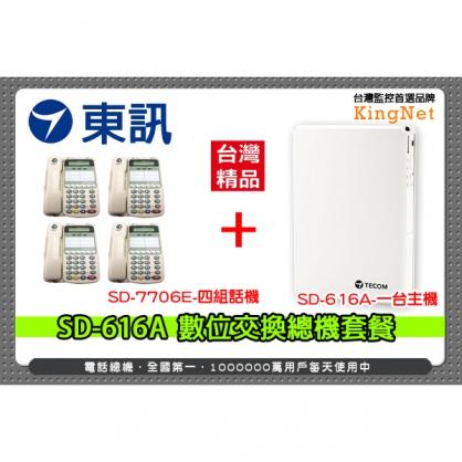 東訊 SD-616A 數位交換機 總機x1台 + SD-7706E 6鍵式數位來電顯示話機x4台 套餐 台灣精品
