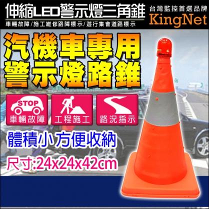 工程好幫手 LED警示燈路錐 伸縮好收納 三角錐 汽機車專用 路況指示 施工標示 車輛故障 遊行集會道路標示 車用配備