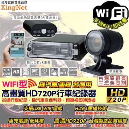 台灣製WIFI型近端連線居家防盜錄影 超廣角110度 Full Hd 居家監控/汽機車/重機適用 H.264 蒐證 安全防護 攝影機