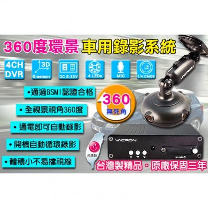 FUHO 守護眼 360度全視景監視錄影系統行車影音記錄器 台灣製精品 保固三年 行車紀錄器 DVR