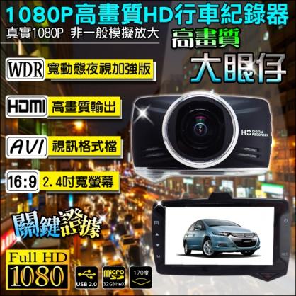 行車紀錄器 1080P高畫質 超廣角160度 Full Hd 蒐證 徵信器材 隱密 偵防 錄影筆
