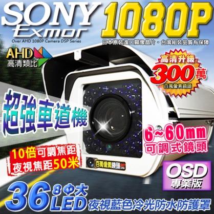 AHD 夜視紅外線攝影機 SONY晶片 戶外防護罩 36顆大燈攝影機 6-60mm可調式鏡頭 1080P DVR CAM 960H 720P