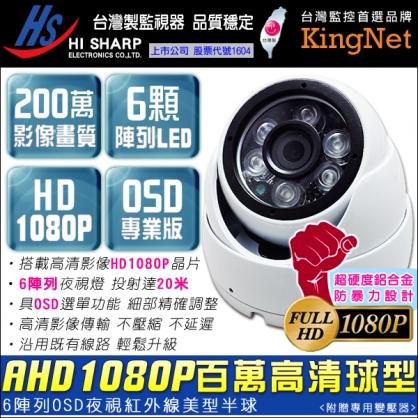 高清百萬紅外線攝影機防盜監視攝影機高清AHD1080P錄影畫質1920x1080200萬畫素OSD介面鎂光晶片IDCUT自動切換高硬度鋁合金殼攝影機鏡頭