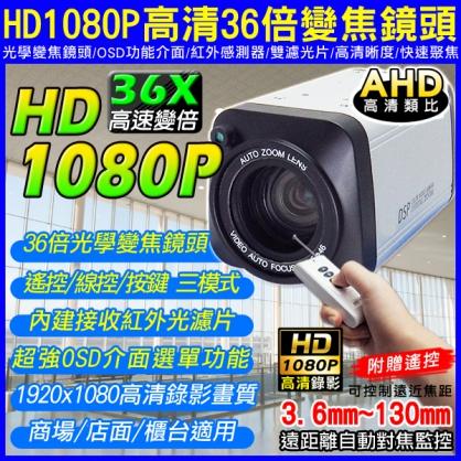 附贈遙控 AHD-1080P 高清36X快速變焦 三模式控制 高清類比HD 遠距離自動對焦監控 紅外線感測器 高清晰度 社區/商店/店面/工廠 CCTV 含稅