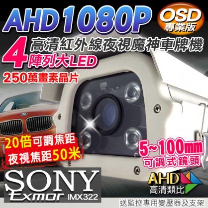 AHD 夜視紅外線攝影機 SONY晶片 戶外防護罩 4顆陣列式大燈攝影機 5-100mm可調式鏡頭 1080P DVR CAM 960H