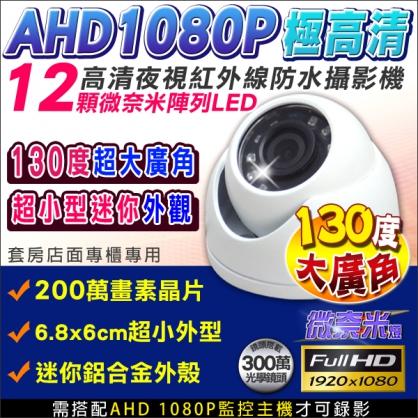 AHD 1080P 夜視紅外線攝影機 12顆微奈米陣列燈 室內 6.8x6cm 130度 超廣角 高清類比 監控線材 監控系統 監視防盜
