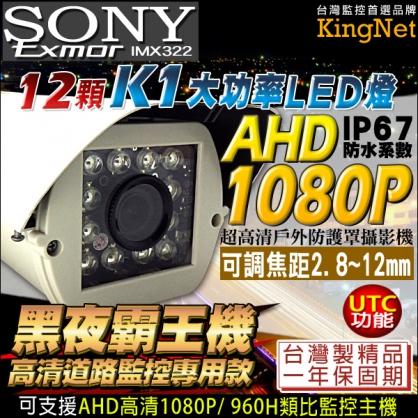 AHD 1080P 夜視紅外線攝影機 戶外防護罩 12顆K1大功率攝影機 2.8-12mm可調式鏡頭 DVR CAM 960H UTC 高清類比 監控系統 監視防盜