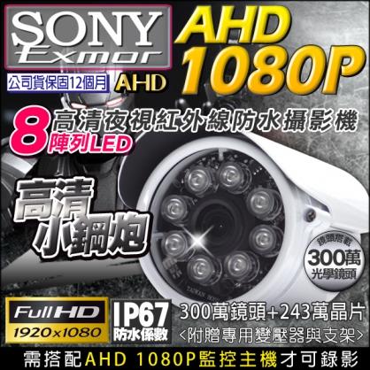 AHD 1080P 夜視紅外線攝影機 防水 8陣列燈攝影機 SONY晶片 監視批發 監控線材 監控系統 監視防盜