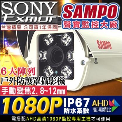聲寶AHD 1080P 夜視紅外線攝影機 戶外防護罩 6顆陣列大燈攝影機 2.8-12mm手動鏡頭 UTC 高清類比 監控系統 監視防盜