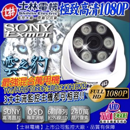 TVI AHD 1080P 士林電機 SONY晶片 半球 6顆陣列式高功率紅外線燈 1080P DVR CAM 960H 監視批發 監控線材 監控系統 監視防盜