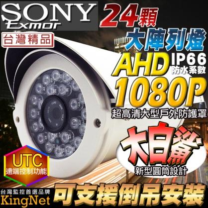 戶外專用AHD1080P 24陣列夜視燈 IP66 高清類比攝影機 台製精品 高畫質錄影 UTC/OSD/紅外線50M投射距離 監視器監控系統攝影機攝像頭鏡頭