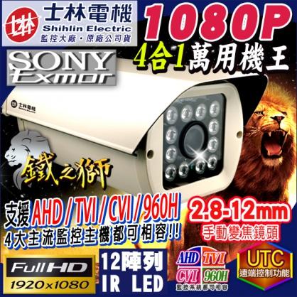 士林電機 1080P 戶外防護罩 12顆陣列式攝影機 2.8-12mm可調式鏡頭 960H/AHD/TVI OSD SONY晶片 監視防盜