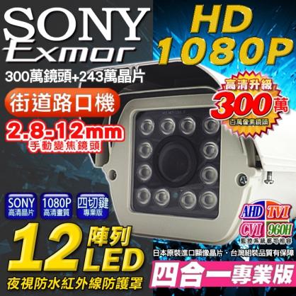 【KINGNET】AHD SONY晶片 攝影機 戶外防護罩 12顆陣列式攝影機 2.8-12mm可調式鏡頭 1080P DVR CAM 960H UTC 高清類比 監控系統 監視防盜