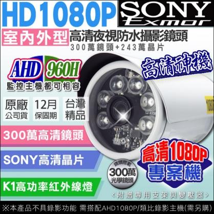 AHD/類比 1080P 夜視紅外線攝影機 戶外攝影機 6顆大功率攝影機 UTC 監視器 攝影機