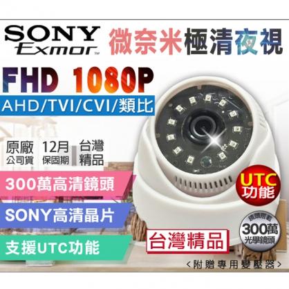 微奈米燈 1080P 高清夜視 AHD/TVI/CVI/類比 300萬鏡頭 SONY晶片 監控鏡頭