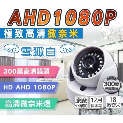 【KingNet】AHD 1080P 高解析 室內微奈米半球攝影機 紅外線夜視 30米 更亮更清楚 吸頂半球 監視器