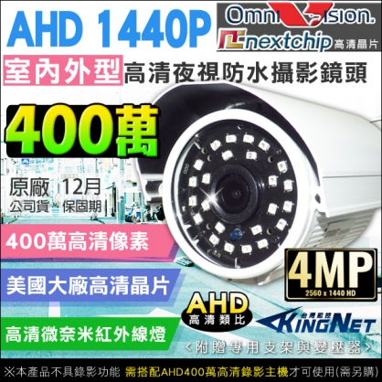 監視器 1440P Omnivision晶片 400萬 UTC 24顆微奈米紅外線燈 防水戶外 攝影機 DVR IR 攝像頭