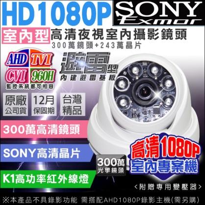 AHD 1080P 夜視紅外線攝影機 室內半球 6顆K1燈攝影機 SONY晶片 UTC TVI CVI 監視器 監視防盜