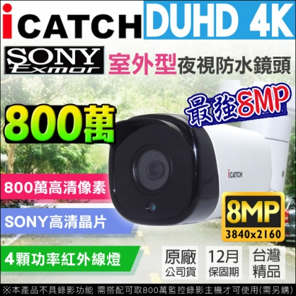 可取 ICATCH DUHD 800萬 4陣列戶外槍型攝影機 監視器 SONY晶片 監視攝影機 IP66 4K 監視器材 CAM DVR
