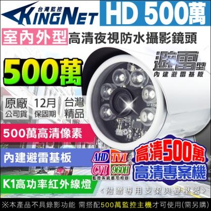 HD 500萬 夜視紅外線攝影機 戶外槍型 防水 6顆K1燈攝影機 OSD TVI CVI 監視器 監視防盜