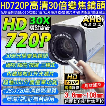AHD-720P 高清30X快速變焦 三模式控制 高清類比HD 遠距離自動對焦監控 紅外線感測器 高清晰度 社區/商店/店面/工廠 CCTV