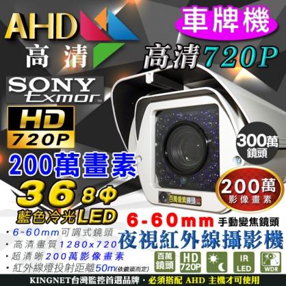 最新AHD!!監視器 36大燈防護罩夜視紅外線攝影機 SONY晶片 冷光 6-60mm鏡頭 百萬畫素 台灣 保固一年 DVR 主機 監視 戶外 車牌 街道
