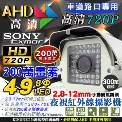 最新AHD!!監視器 49大燈防護罩夜視紅外線攝影機 SONY晶片 2.8-12mm鏡頭 百萬畫素 台灣 保固一年 DVR 主機 監視 戶外 車牌 街道
