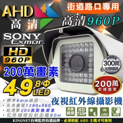 最新AHD!!監視器 49大燈防護罩夜視紅外線攝影機 SONY晶片 6mm 百萬畫素 台灣 保固一年 DVR 主機 監視 戶外 車牌 街道