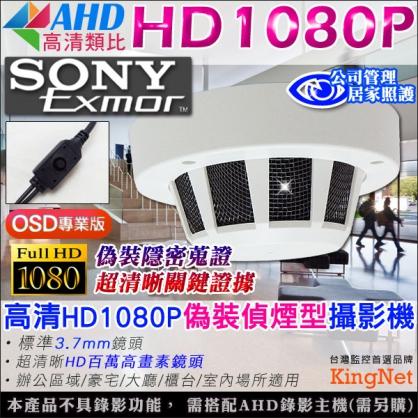 AHD高清類比 SONY Exmor高清顯像晶片 HD1080P 偽裝偵煙型攝影機 高清隱藏偽裝式 偵煙型 標準廣角針孔攝影機 3.7mm鏡頭 OSD多功能選單 手動超好調整 隱藏針孔 內部螺絲調整角度