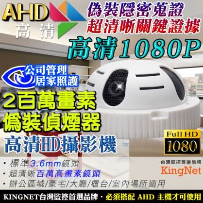 AHD高清類比 高清顯像晶片 HD1080P 偽裝偵煙型攝影機 高清隱藏偽裝式 偵煙型 標準廣角針孔攝影機 3.6mm鏡頭 手動超好調整 隱藏針孔 內部螺絲調整角度