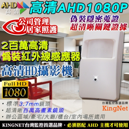最夯!!AHD高清1080P 偽裝感應器 攝影機 監視器 AHD DVR 主機 隱密蒐證 證據 針孔 小偷 惡狼 惡鄰 外傭 3.7mm