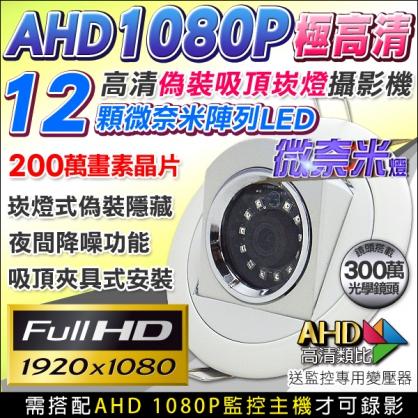 高清偽裝崁燈型針孔 12顆微奈米燈 仿燈具 200萬晶片 AHD1080P 廣角 針孔攝影機 清晰證據 監視器 隱密蒐證外傭針孔監看居家看護小孩 DVR 主機