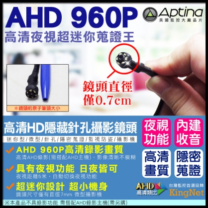 AHD 960P 高清特小針孔攝影鏡頭 極小鏡頭0.7公分 看外勞員工 dvr 最新特小針孔 內建收音功能 720P 收音器造型 好隱藏