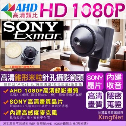 AHD 1080P 高清特小針孔攝影鏡頭 錐形米粒 SONY晶片 看外勞員工 dvr 最新特小針孔 內建收音功能 適用住家/辦公室/監看外傭 員工