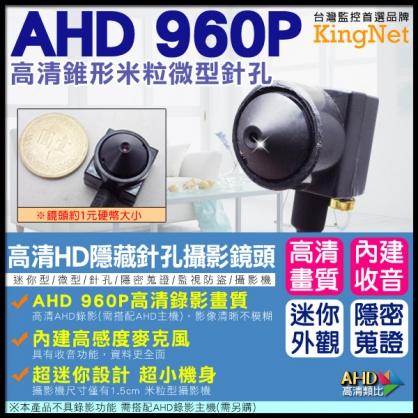 AHD 960P 高清特小針孔攝影鏡頭 錐形米粒 看外勞員工 dvr 最新特小針孔 720P 內建收音功能 適用住家/辦公室/監看外傭 員工