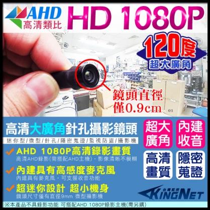 AHD 1080P 大廣角攝影機 麥克風型魚眼 針孔攝影鏡頭 看外勞員工 監視器 內建收音功能 辦公室/監看外傭 員工