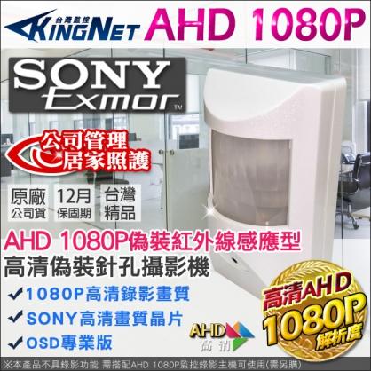 監視器 AHD 1080P 偽裝防盜PIR感測器型 微型攝影機 SONY晶片 攝像頭 監視攝影機 監視設備 監視線材