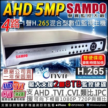 【聲寶 SAMPO】監視器 AHD 5MP 4路監視器主機 1440P 數位主機 1080P / 720P / 類比 混合型 4路主機 4路1聲 手機遠端 DVR 數位