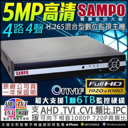 【聲寶 SAMPO】監視器 H.265 5MP 4路主機 1080P 4路主機 4路4聲 支援AHD/TVI/CVI/960H/IP 攝影機 720P 五合一 類比