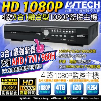 【AVTECH】 TVI AHD 1080P 4路3合1融合型監控主機 支援類比/高清1080P 720P 攝影機 手機監看 錄影器 監視設備 監控設備 DVR CAM