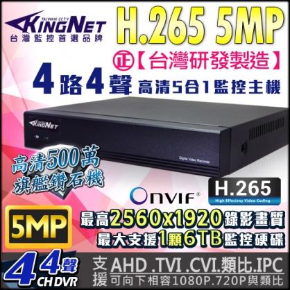 【KingNet】H.265 500萬 4路主機DVR 4路4聲 5MP 1080P 支援AHD/TVI/CVI/960H/IPC 720P DVR 720P 960H IP 監視器 監視器主機 錄像機 台灣精品
