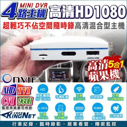 【KingNet】監視器 AHD 1080 4路插卡MINI主機DVR 錄影主機 監控主機 蘋果機 AHD/TVI/CVI/類比/IPCAM 1080P.720P.960H DVR 記憶卡 E-SATA